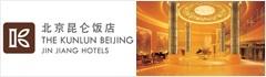 北京昆仑饭店有限公司