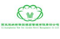 云南新傣园酒店管理公司