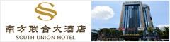 深圳市南方联合大酒店有限公司