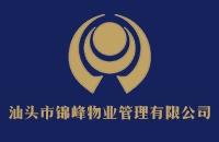 汕头市锦峰物业管理有限公司