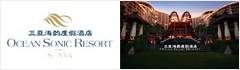 三亚海韵度假酒店有限公司