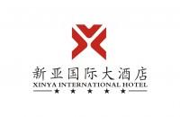 新亚国际大酒店