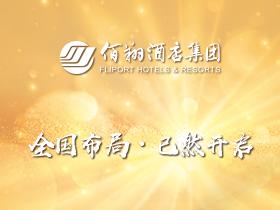 佰翔酒店集团