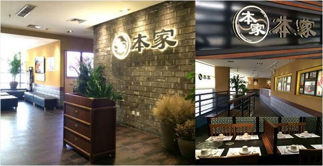 北京双井本家餐饮有限公司