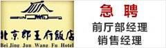 北京同乐博悦酒店管理有限公司