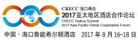 CRECC海口峰会2017亚太地区酒店合作论坛