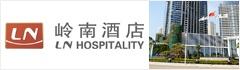 广州岭南国际酒店管理有限公司