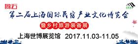 第2届上海国际民宿文化产业博览会
