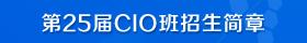 第25届CIO招生简章