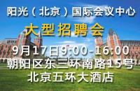 阳光(北京)国际会议中心