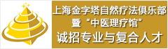 上海金字塔自然疗法俱乐部有限公司