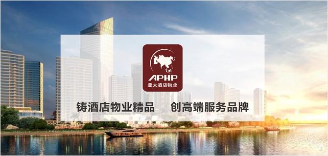 宁波市亚太酒店物业管理有限公司