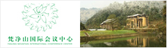 贵州梵净山生态植物园开发有限公司