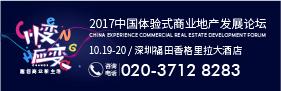 2017中国体验式商业发展论坛