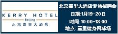 北京嘉里大酒店有限公司