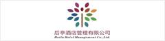 上海后亭酒店管理有限公司重庆分公司