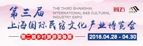 上海民宿文化产业博览会
