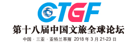 中国饭店杂志-第十八届中国文旅全球论坛