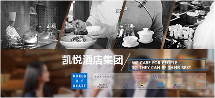 凯悦国际酒店管理(北京)有限责任公司