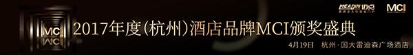 2017年度(杭州)MCI颁奖盛典
