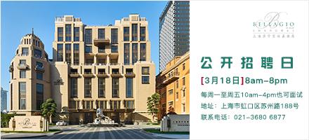 上海苏宁宝丽嘉酒店 BELLAGIO  SHANGHAI