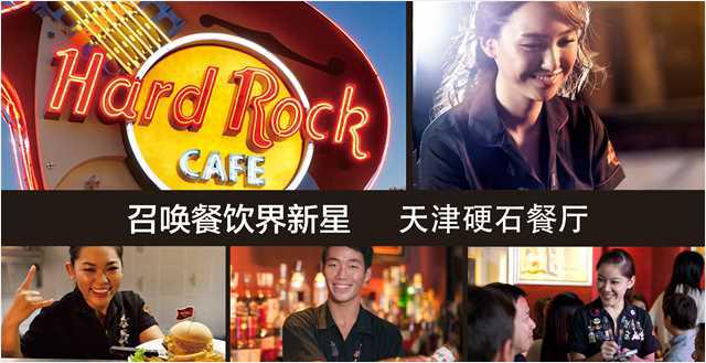 鲁能泰山度假俱乐部管理有限公司天津餐饮管理分公司
