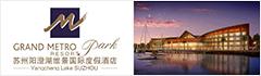 苏州阳澄湖维景国际度假酒店有限公司