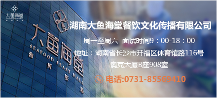 湖南大鱼海堂餐饮文化传播有限公司