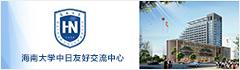 海南大学中日友好交流中心