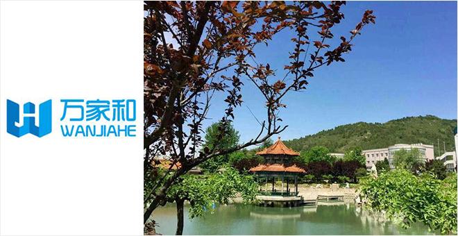 北京万家和会议服务有限公司