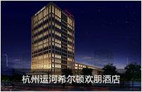 杭州朗颐酒店管理有限公司