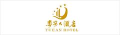 广州市粤安酒店有限公司