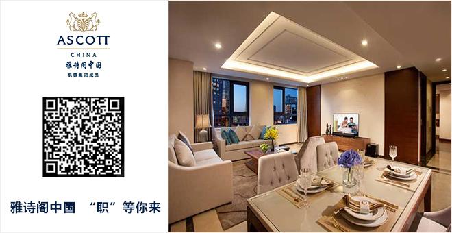 北京雅诗阁服务公寓