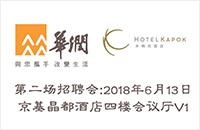 木棉花酒店(深圳)有限公司